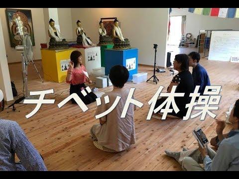 チベット体操 ホーリーバジル一鉢運動 マンダラミュージアムにて 越智静香さんから