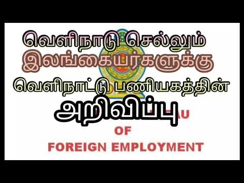 Foreign Bureau Announcement to Sri Lankans abroad
