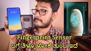 Fingerprint Sensor ಬಗ್ಗೆ ಈ ವಿಷಯ ಗೊತ್ತಿದೆಯಾ? | How Fingerprint Sensor Works | In-Display Fingerprint thumbnail