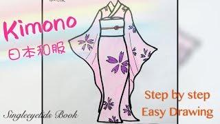 How to Draw Kimono (Japanese Dress) | 如何畫日本和服|Step by Step Easy Drawing | Singleeyelids Book