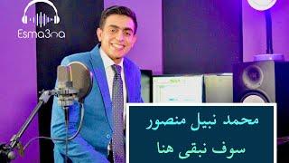اسمعنا | محمد نبيل منصور - سوف نبقى هنا | Esmanaa