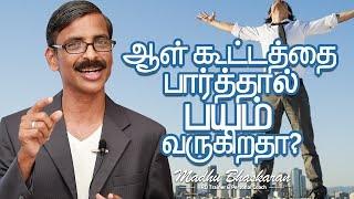 How to manage the social phobia? Tamil Self Development video- Madhu Bhaskaran