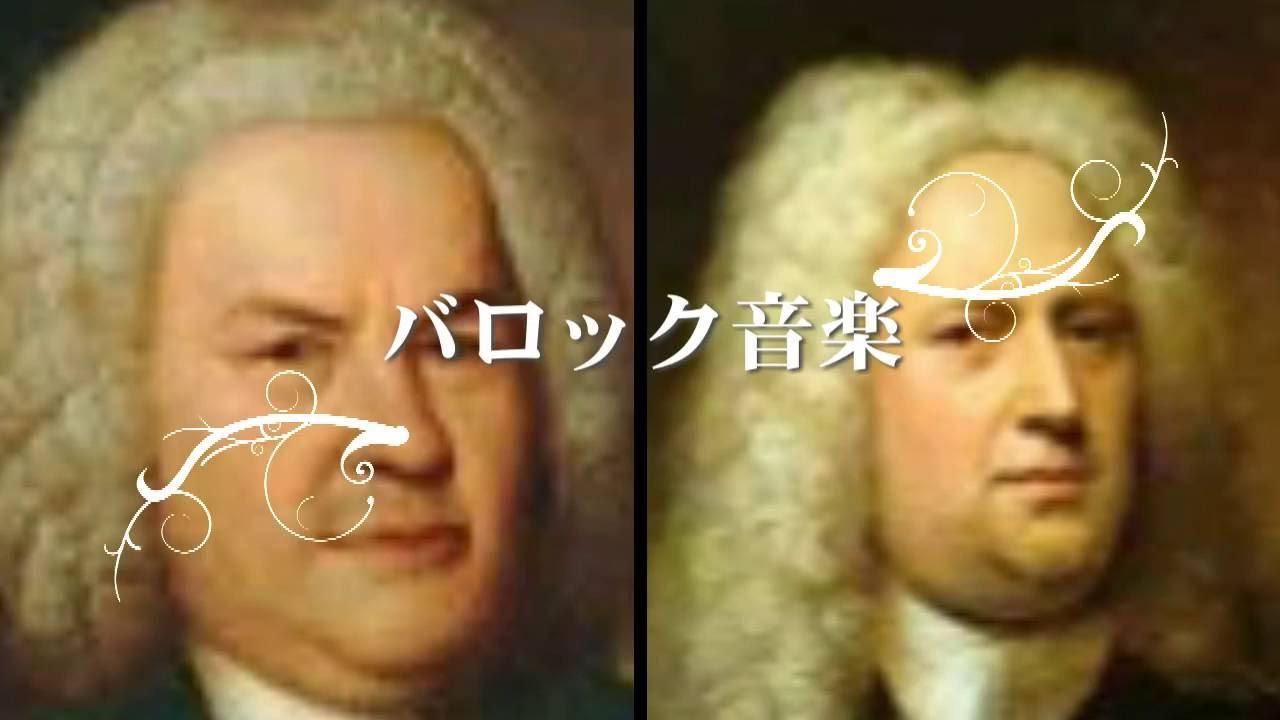 音楽 バロック