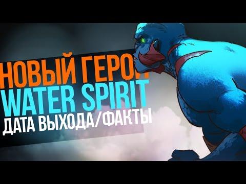 видео: НОВЫЙ ГЕРОЙ ДОТЫ - ВОДЯНОЙ СПИРИТ/water spirit/aqua spirit