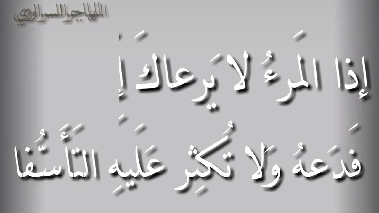 شعر الامام الشافعي سلام على الدنيا اذا لم يكن بها صديق صدوق صادق الوعد منصفا Youtube