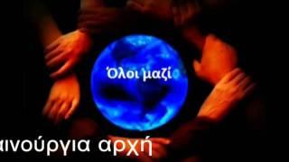 Αχαρναική Αλληλεγγύη.wmv