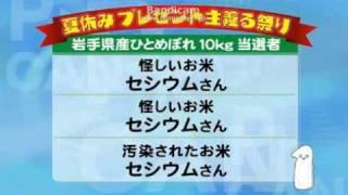東海テレビ セシウムさん thumbnail