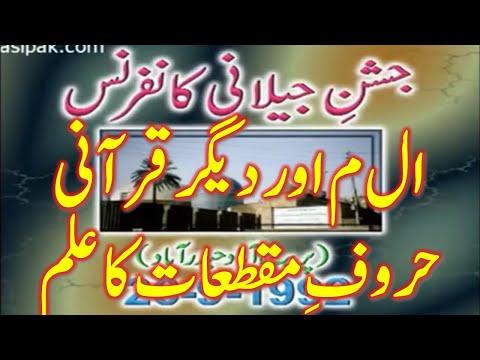 Alif Laam Meem Kiya Hai — Gohar Shahi