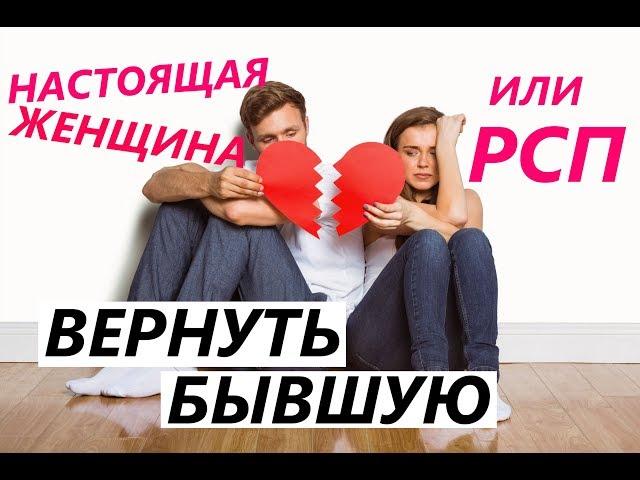 ВОЗВРАЩЕНИЕ ДЕВУШКИ / ЖЕНЫ- нужна ПАУЗА? / РСП в отношениях / РАССТАЛИСЬ? Как общаться с ребёнком?