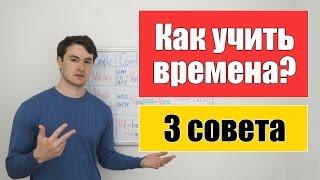Как учить времена английского глагола? (3 совета)