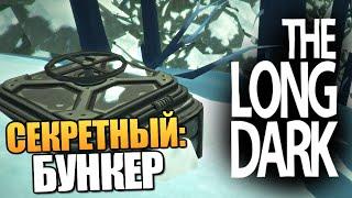 The Long Dark - Нашел Бункер! (Как и Где?) #7