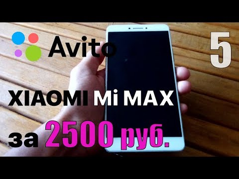 Покупка на Авито Xiaomi Mi MAX за 2.5К Будни барыги #5 Цель достигнута!