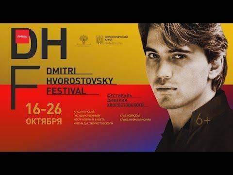 Что было на выходных — Фестиваль Дмитрия Хворостовского