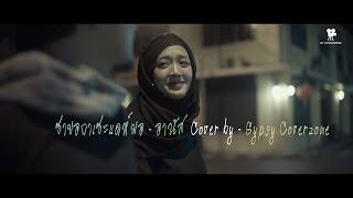 ซายอกาเซะแดห์มอ - อานัส Cover by - Gypsy Coverzone
