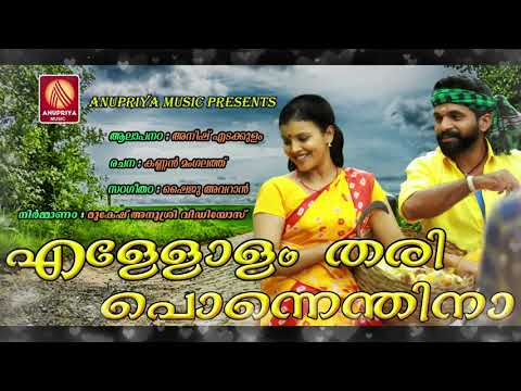 എള്ളോളം തരി പൊന്നെന്തിനാ മലയാളികൾ ഏറ്റെടുത്ത തകർപ്പൻ നാടൻ പാട്ട്  New Malayalam Folk Song