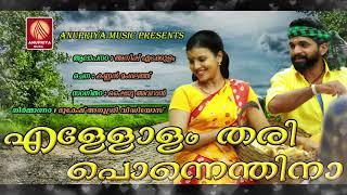 എള്ളോളം തരി പൊന്നെന്തിനാ മലയാളികൾ ഏറ്റെടുത്ത തകർപ്പൻ നാടൻ പാട്ട് | New Malayalam Folk Song