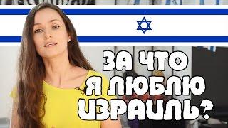 10 ФАКТОВ за которые я люблю ИЗРАИЛЬ | Жизнь в Израиле
