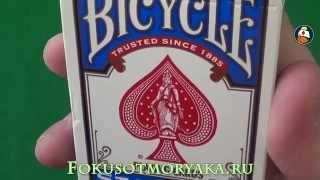 Обзор колоды карт Bicycle Standard.Где купить карты для фокусов Bicycle. Playing card deck review