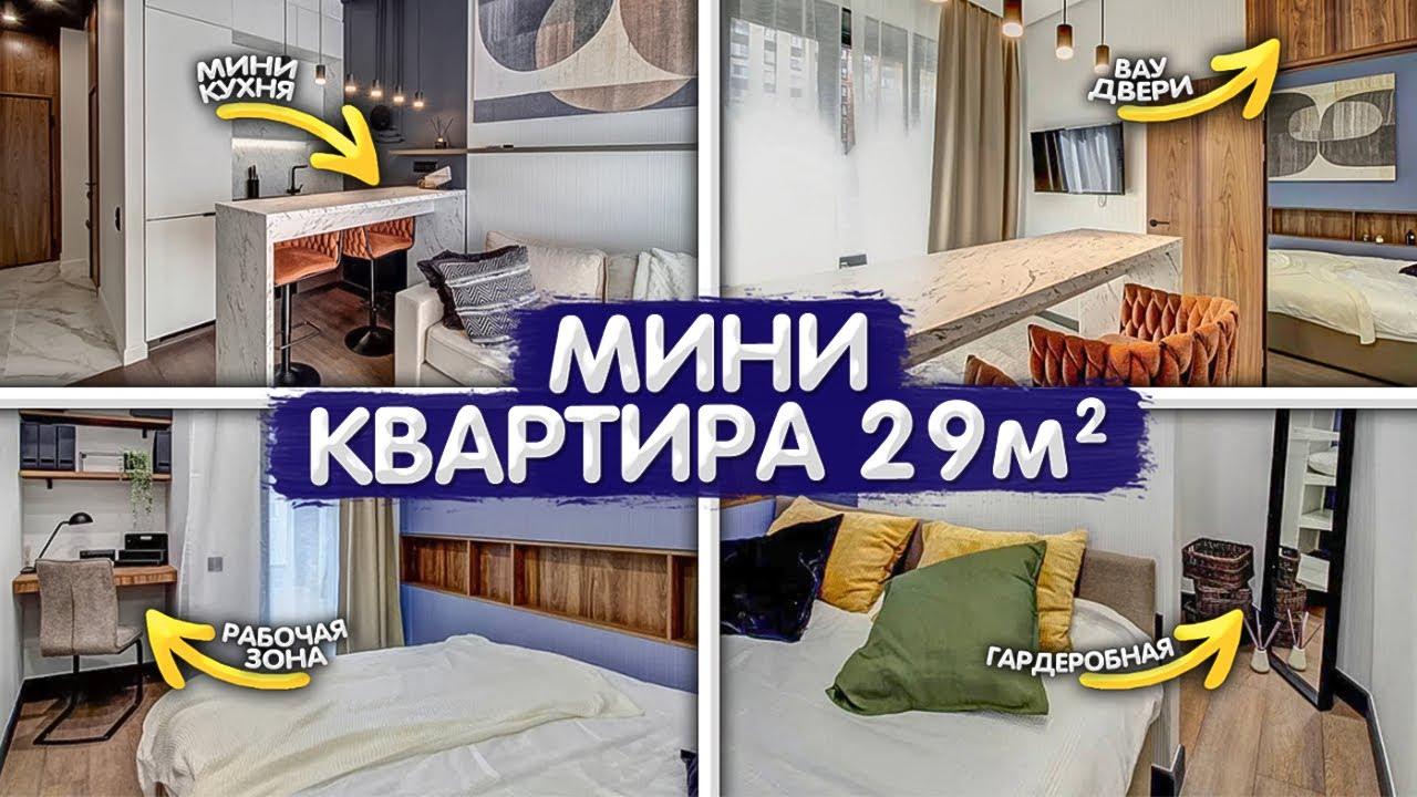 Обзор КРОШЕЧНОЙ квартиры 29м2 с отдельной спальней. Дизайн интерьера однушки. Квартира студия