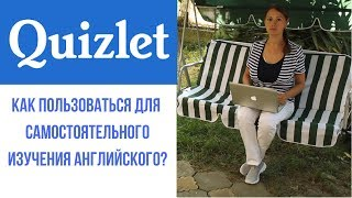 Quizlet.com: как пользоваться сайтом Квизлет для изучения английского?