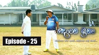 Deweni Inima | Episode 25 10th March 2017 Thumbnail