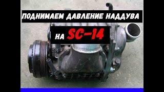 Механический нагнетатель #5.Поднимаем давление наддува до 0.7 бар