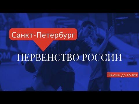 II этап (межрегиональный) Всероссийских соревнований. Юноши до 16 лет. Зона СЗФО. 2-й день