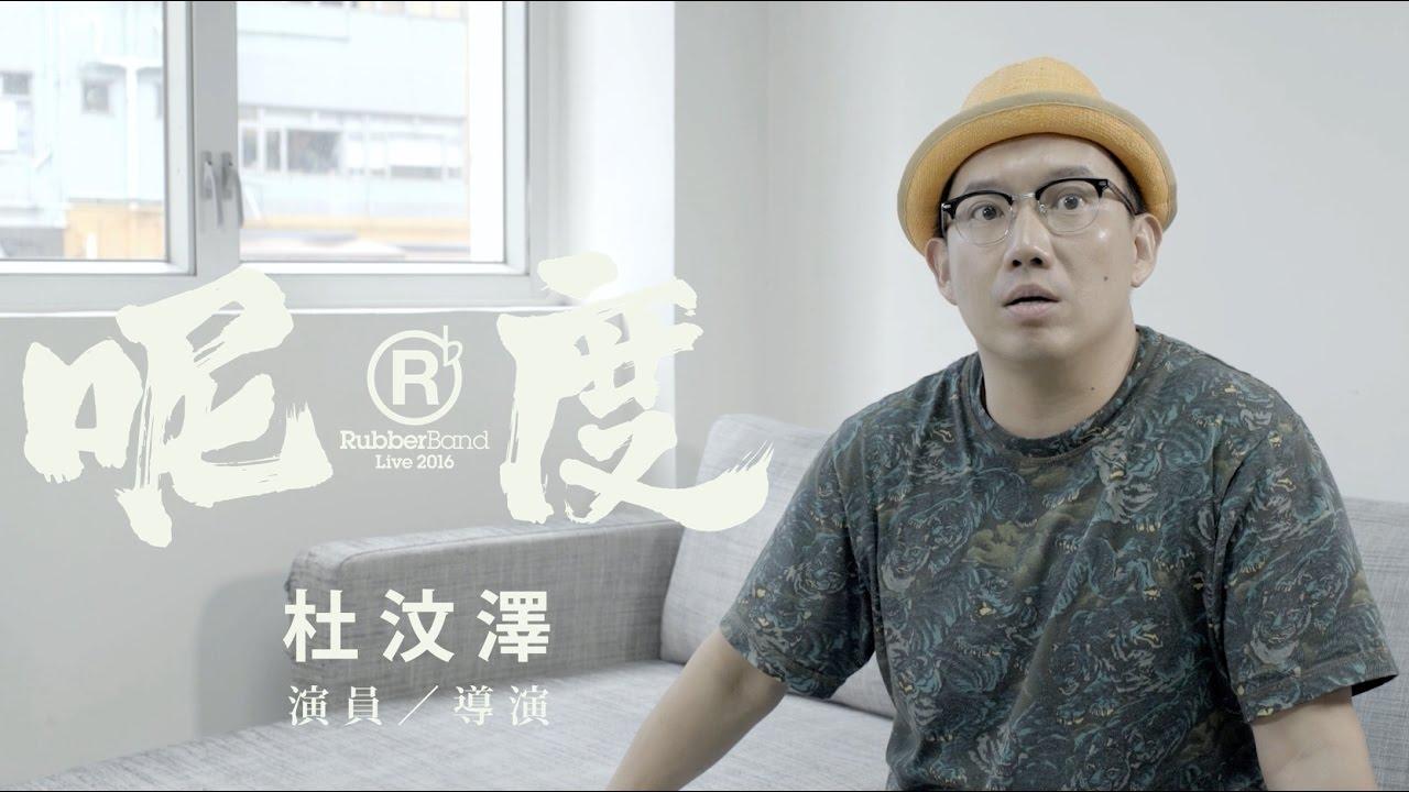 【呢度講・杜汶澤】 - YouTube