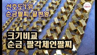 순금 팔각체인팔찌 크기비교/서울보석 보석지기