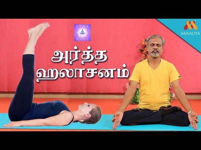 அர்த்த ஹாலாசனத்தின் பயன்கள் || Uses Of Artha Haalasanam | Yoga Guru  | Minaliya Tv
