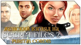 Secret Files 2: Puritas Cordis — #1 — Три трупа не считая Нины
