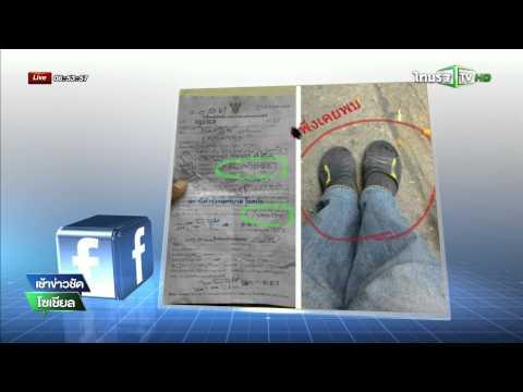 ตำรวจแจงข้อหา 'สวมรองเท้าแตะ' | 11-09-58 | เช้าข่าวชัดโซเชียล | ThairathTV