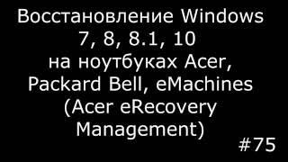 Восстановление Windows XP, 7, 8, 8.1, 10 на ноутбуках Acer, Packard Bell, eMachines