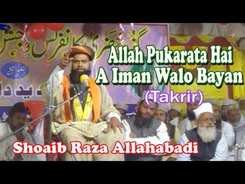 उर्दू बयान- ااردو البیان !अल्लाह पुकारता है ए ईमान वालों बयान!Shoaib Raza!Urdu Takrir New Video