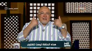 لعلهم يفقهون - الشييخ خالد الجندي يرد على مهاجمي فتوى تارك الصلاة