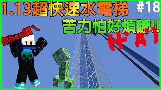 【昱凱の實況】MINECRAFT原版生存#18  1.13超快速水電梯-苦力怕好煩哪!!