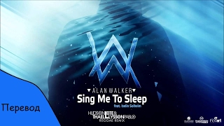 Перевод песни Alan Walker - Sing me to sleep на русский язык