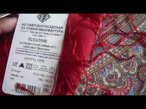 Павловопосадские платки - у меня! Заказ сделан раньше, чем предполагалось. Почему?