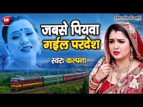 #Kalpana का सबसे दर्दभरा गीत - जबसे पियवा गईल परदेश || New Bhojpuri Sad Song