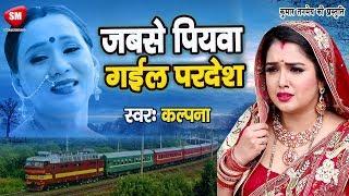 #Kalpana का सबसे दर्दभरा गीत जबसे पियवा गईल परदेश || New Bhojpuri Sad Song