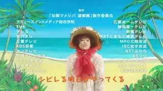 ドラマ 幼獣マメシバ 望郷篇 ed曲 スブタdeサンバ パイナップルを添えて tv size ver