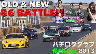 〈ENG-Sub〉新旧ハチロクバトル!! AE86 CLUB【Best MOTORing】2013