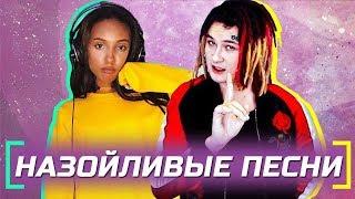 НОВЫЕ ЗАЕДАЮЩИЕ ПЕСНИ БЛОГЕРОВ 2018