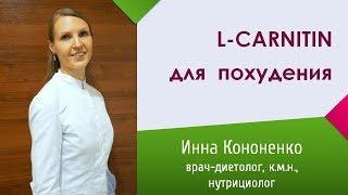 Как похудеть с Л-карнитином? Инна Кононенко, врач-диетолог в Санкт-Петербурге