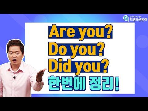 영어회화ㅣAre you ?, Do you ?, Did you ?확실하게 한번에 정리하고 영어기초 탈출!