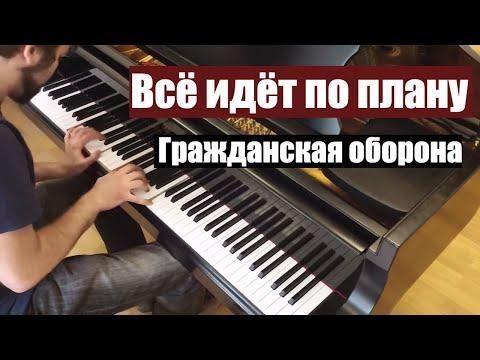 Трек Lucky Piano Bar - Все идет по плану (Гражданская Оборона, пианино кавер) в mp3 320kbps
