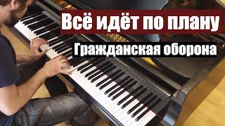 Скачать Гражданская Оборона Всё идёт по плану Евгений Алексеев фортепиано