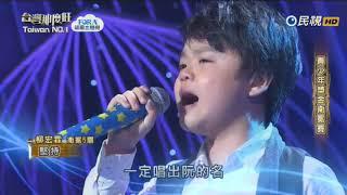 20171125台灣那麼旺 柳宏霖 堅持(成功衛冕6關)