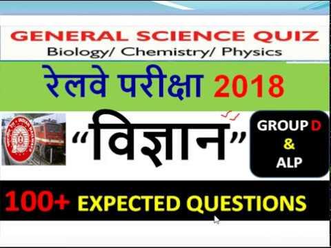RRB Railway Exams 2018(हिंदी/English)  |  RRB ALP | GROUP D| GK/GS Quiz