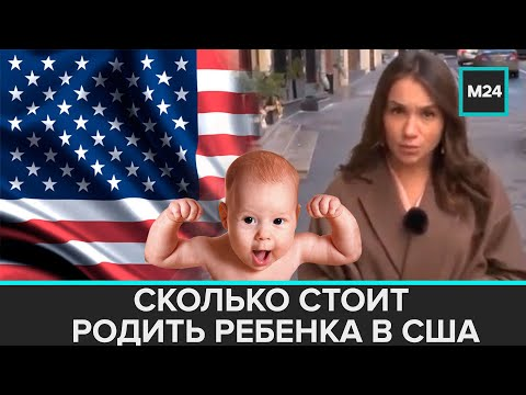 """""""Специальный репортаж"""": """"родить иностранца"""" - Москва 24"""